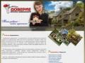 Doverie09.ru — Агентство недвижимости «Доверие» г. Черкесск