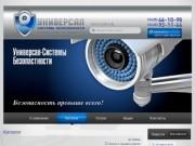Универсал-Системы Безопасности, нижний тагил, видеонаблюдение