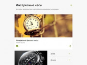 Блог о наручных часах и часовом искусстве, насколько часы могут быть завораживающими и потрясающими (Украина, Киевская область, Киев)