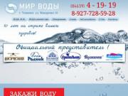 Мир воды | Доставка воды | Чапаевск
