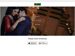 Сайт знакомств по СНГ (Россия, Московская область, Москва)