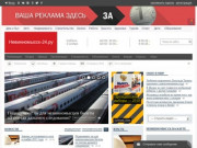 Невинномысск-24.ру: городской информационно-развлекательный портал.