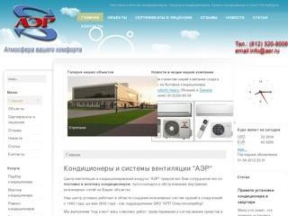Поставка и монтаж кондиционеров. Купить кондиционер в Санкт-Петербурге