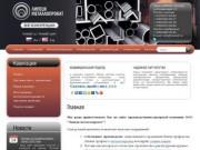 """OOO """"Липецк-металлопрокат""""- производственно-дилерская компания: производство металлопрофиля, металлочерепицы, профлиста, профнастила, стеновые и кровельные сэндвич-панели, металлический сайдинг, металлопрокат Липецк, ул.Балмочных 15, тел.+7(4742)37-85-42"""