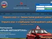 Автошкола «Крым Автофортуна»