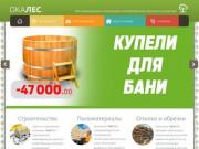Пиломатериалы и услуги строительства в Заокском  Компания ОкаЛес