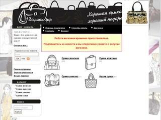 12сумок - Интернет-магазин
