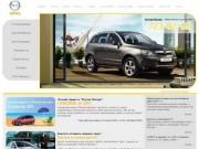 Опель - официальный дилер Opel
