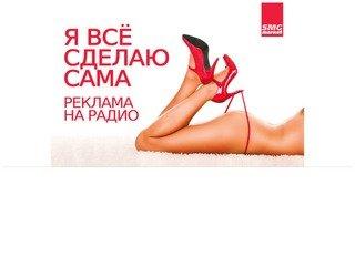 Рекламное агентство «SMG Market» - реклама и промоакции (atl и btl)