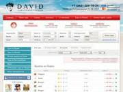 Туристическая компания DAVID (г. Пермь. ул. Екатерининская, д. 75, оф. 404/2, Телефон: +7 (342) 204 79 24)