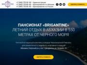 Летний отдых в Абхазии по цене от 1 350 рублей с человека