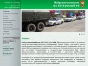 Набережночелнинская МО РОГО ДОСААФ РТ