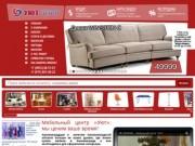 Продажа корпусной и мягкой мебели. С наличия и под заказ! (Россия, Калининградская область, Калининград)