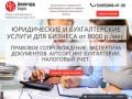 Бухгалтерия под ключ от Авангард Бюро в Москве и Московской области.