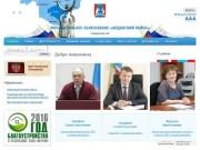Администрация муниципального образования «Алданский район»
