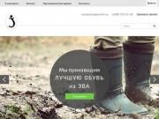 Производитель обуви из ЭВА. (Россия, Московская область, Москва)