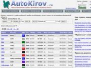 Доска объявлений о продаже автомобилей в Кировской области (автомобиль с пробегом в Кирове и Кировской области)