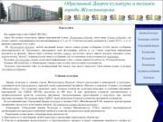 Образцовый дворец культуры и техники города Железногорска (ОДКиТ «МГОКа»)
