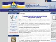 Республиканская служба государственной жилищной инспекции Республика Бурятия