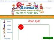 Дымка, интернет-магазин дымковской игрушки (Россия, Кировская область, Киров)