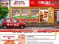 ПИЦЦА-фабрика - доставка пиццы | Итальянская пицца в Москве с бесплатной доставкой за полчаса