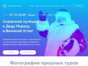 Сказочныйэкспресс.рф - Cказочное путешествие к Деду Морозу в Великий Устюг