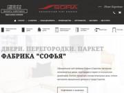 Фабрика Софья - двери, перегородки, паркет в Саратове.