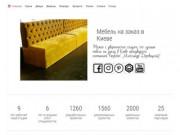 Мебель на заказ (Украина, Киевская область, Киев)