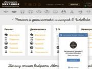 Автотехцентр Механика г. Ижевск, автосервис по ремонту и диагностике иномарок