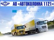 "Автоколонна 1121,Великие Луки ОАО ""Автоколонна 1121&quot"