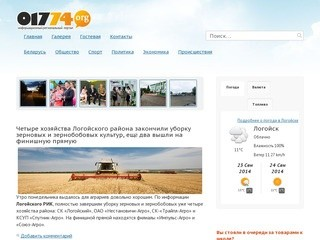 01774.org - информационный портал Логойского района