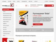 Оптовый интернет-магазин строительных материалов АльфаЦем (Россия, Московская область, Москва)