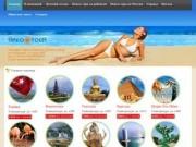 Ярко тур — туристическая компания, Краснотурьинск, турагенство Краснотурьинск