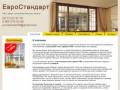 ООО «Евростандарт» - изготовление и установка окон, дверей ПВХ и алюминиевых конструкций ( Сыктывкар, ул. Первомайская 36 офис 1, Телефон: 57-57-78)