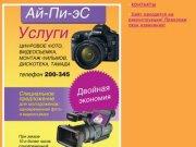 Студия Ай-Пи-Эс (4212) 200-345 Фото и видео съемки город Хабаровск