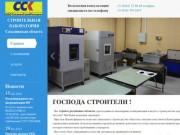 Сахалинстройконтроль, Испытательная лаборатория, строительная лаборатория