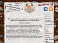 Alco-Bar22.ru | Доставка алкоголя в Барнауле на дом с 21:00 до 04:00