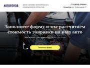 Заправка автокондиционеров в Улан-Удэ