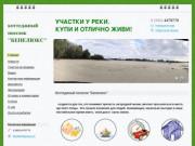 Бенелюкс - Участки у реки в Новочеркасске