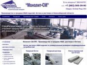 Монолит-СМ:  производство и продажа ЖБИ, раствора и бетона