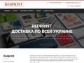 Онлайн полиграфия Redprint – Печать визиток, наклеек, баннеров... (Украина, Киевская область, Киев)