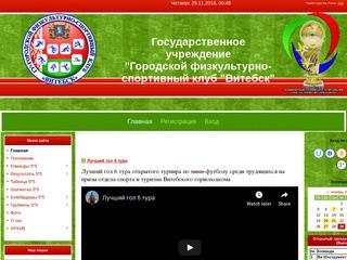 """ГУ """"Городской физкультурно-спортивный клуб """"Витебск"""""""