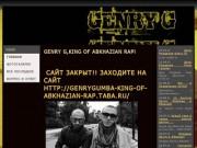 Официальный Сайт Первого репера Абхазии Генри Гумба