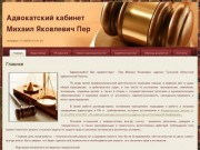 Адвокатский кабинет Пер Михаила Яковлевича