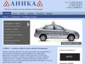 АНИКА - Автошкола в Калининграде