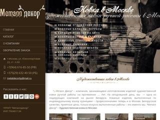 Художественная ковка в Москве. Кованые изделия от белорусских мастеров. (Россия, Московская область, Москва)