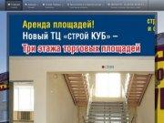 Строй Куб - Самый большой гипермаркет КАРТАЛОВ