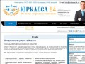 Компания «Юркасса 24» - юридическая помощь в Рязани (Рязанская область, г. Рязань, ул. Островского, д. 21, к. 2 (офис 709 В), Телефон: +7 (920) 977-01-24, «Юридическая касса 24»)