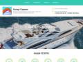 Обслуживание и эксплуатация водно-моторной техники Покупка, продажа ООО Катер Сервис г.Муром