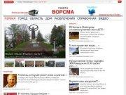 """Газета """"Ворсма"""" (Городская интернет-газета)"""